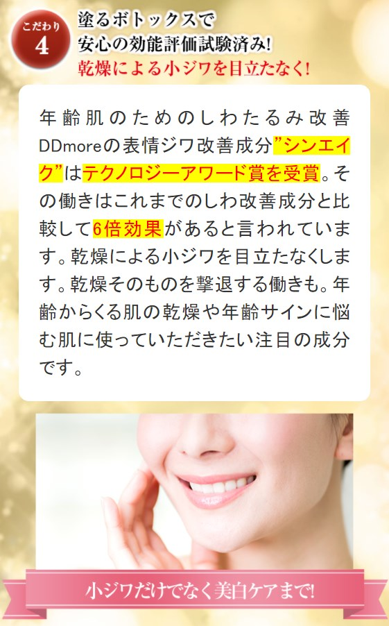DDmore美容液,効果,特徴,メリット