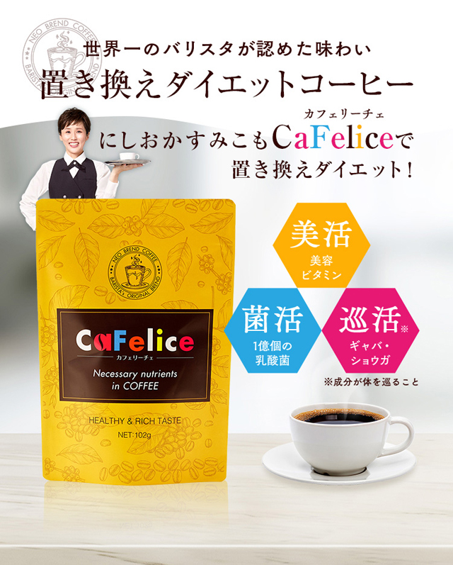 CaFelice(カフェリーチェ),効果
